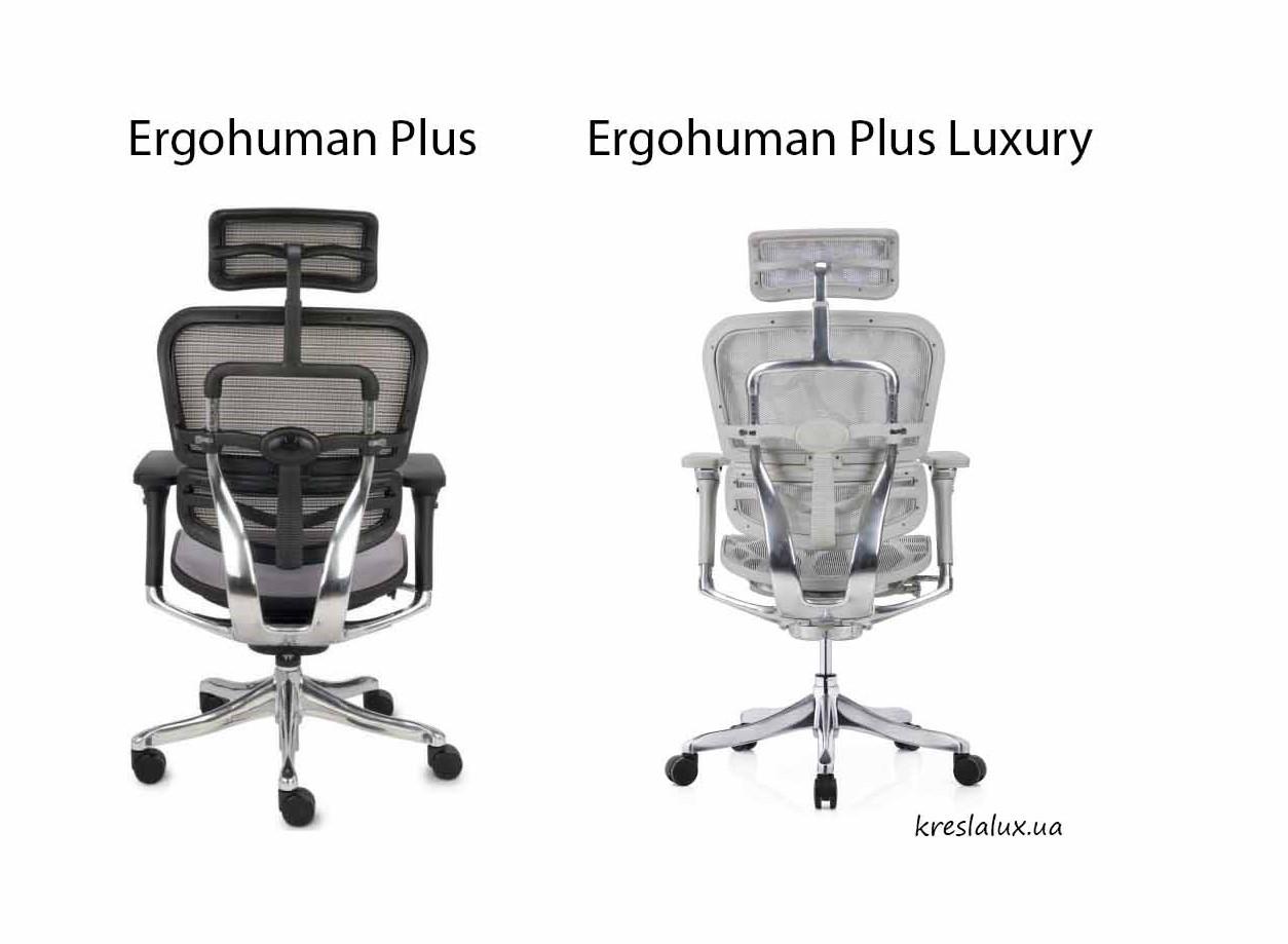 Визуальная разница кресла Ergohuman Plus и Ergohuman Plus Luxury, kreslalux.ua